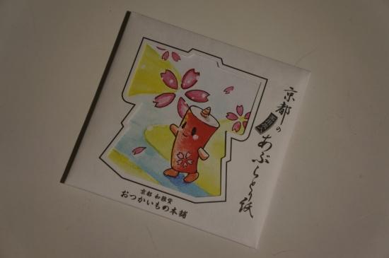 あぶらとり紙 大 ひーぽーちゃん(春)