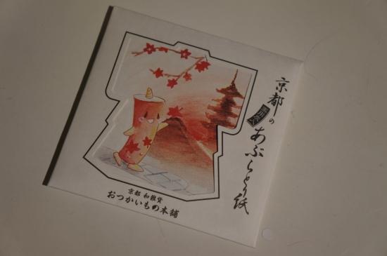 あぶらとり紙 大 ひーぽーちゃん(秋)