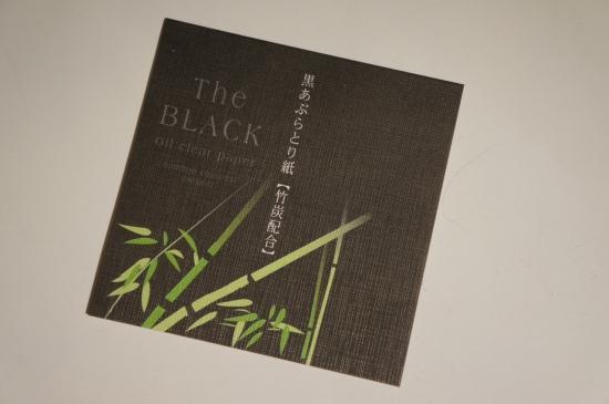 黒あぶらとり紙