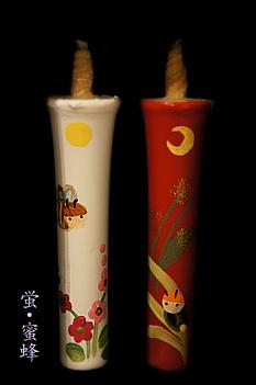 絵ろうそく2匁2本香付(蛍・蜜蜂)