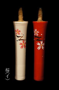 絵ろうそく2匁2本(桜・イ)