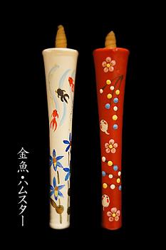 絵ろうそく4匁2本香付 ハムスタ-・金魚