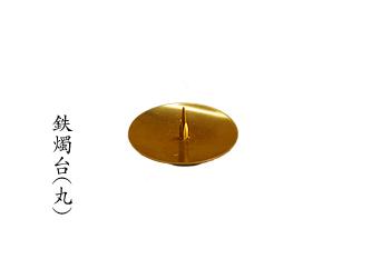 鉄燭台 (丸)